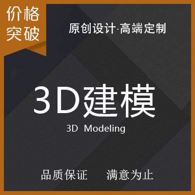 3D建模,效果图渲染,产品建模渲染