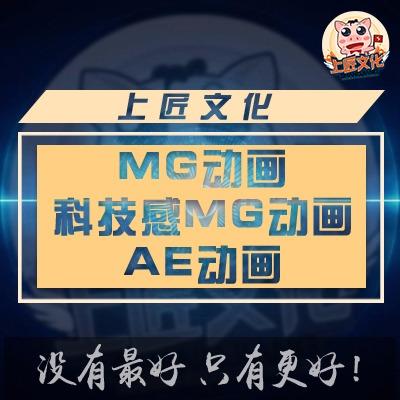 AE动画/MG动画/特效动画/后期包装/科技感粒子动画