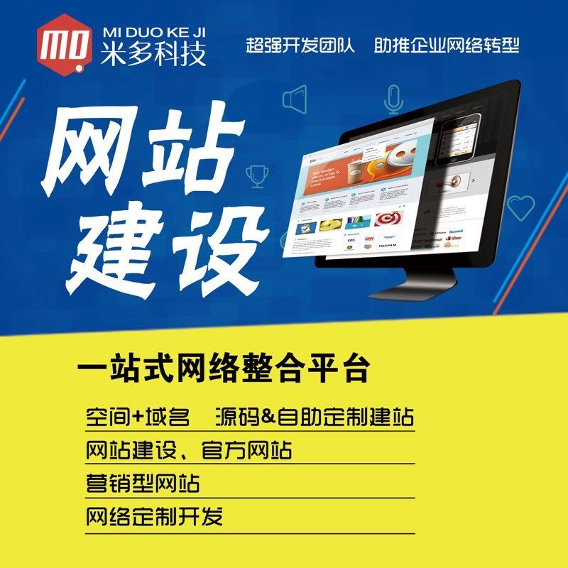 『电脑+手机+微信』网站建设、全网营销型网站建设、网站定制