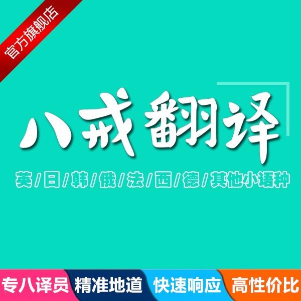 手册翻译/企业简介翻译/产品说明书翻译/产品手册翻译