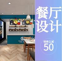 主题餐饮店设计火锅店烧烤店空间设计中西特色餐厅设计美食广场