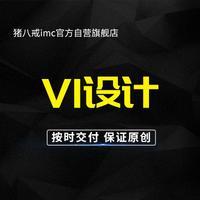 企业形象vi应用系统设计VIS视觉识别全套品牌设计八戒IMC
