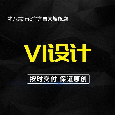 企业形象vi应用系统设计VIS视觉系统品牌设计