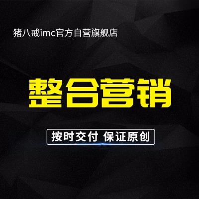 【官方自营】整合营销推广百度网络网站产品公司软文品牌整合营销