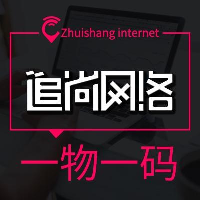 【追尚网络】二维码红包系统  一物一码微信返利红包系统可防伪
