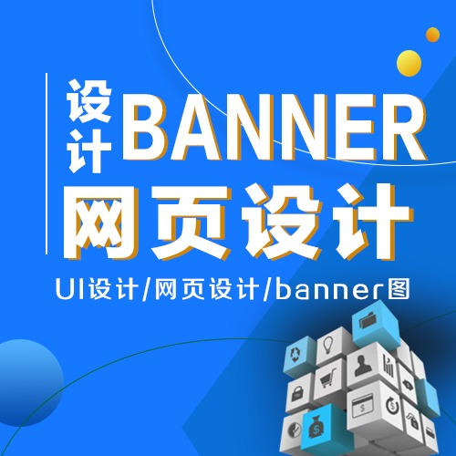 UI设计/网页设计/banner图/网站活动页面设计/淘宝店