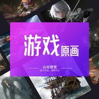 游戏UI/游戏原画/游戏场景/游戏人物