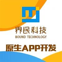 APP开发聊天社交/教育/知识付费/借贷移动app定制开发