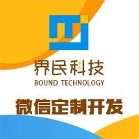 微信开发公众号平台微信小程序分销商城功能H5官网网站定制开发