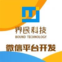 小程序专业开发|微信开发|公众号定制|h5开发|微商城微网站