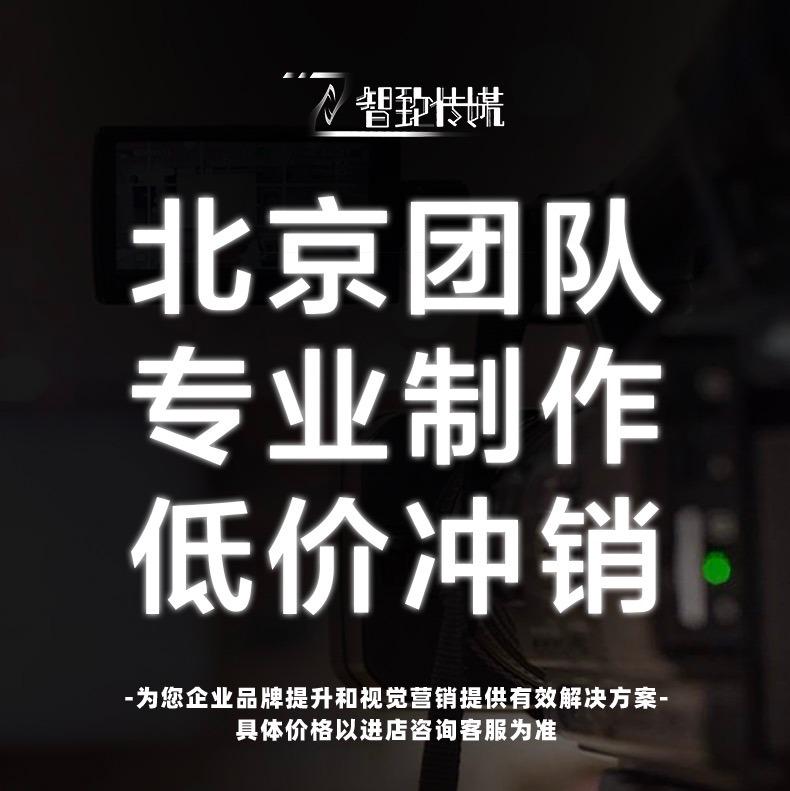 北京团队专业制作短视频抖音火山快手拍摄剪辑质优价廉低价冲销