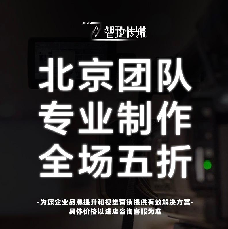 北京团队专业摄像4K超高清性价比高摄像摄影导播直播均可接全国