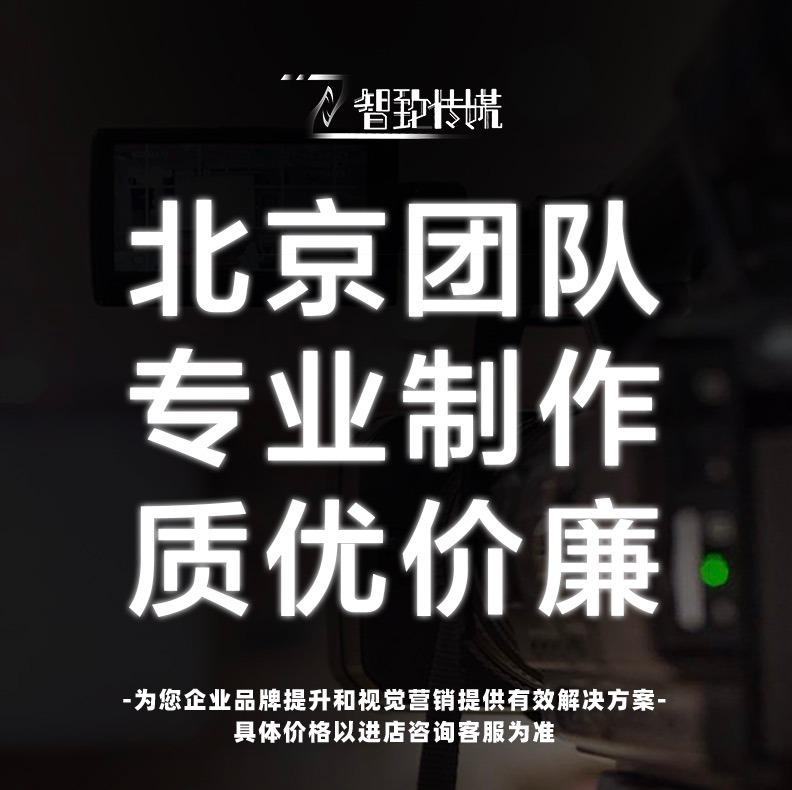 北京团队宣传片后期制作字幕特效剪辑合成专业制作性高价比高效率