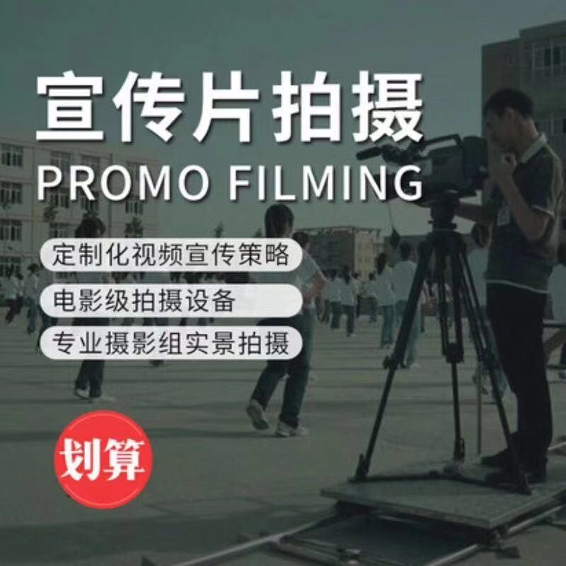 专注宣传片拍摄制作定制脚本策划