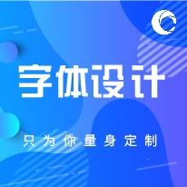 IT行业活动促销字体原创 设计 高端字体 设计 大气字体 设计