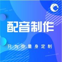 【晨芝品牌】动画广告配音英语配音多种方言配音企业配音