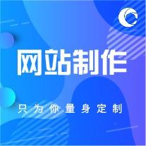 文化教育微官网电商建筑教育行业网站定制网站个性化定制