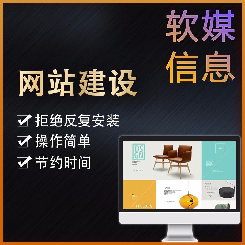 网站建设 定制开发全包 手机电脑企业模版 详情页 策划 网页