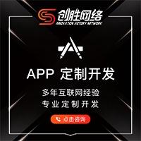 【创胜网络】App小程序定制开发│军人婚恋app相亲交友婚介