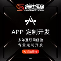 【创胜网络】App小程序定制开发│在线办公APP学习培训管理