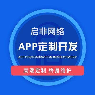 app定制开发 app开发 原生混合app 各行app设计