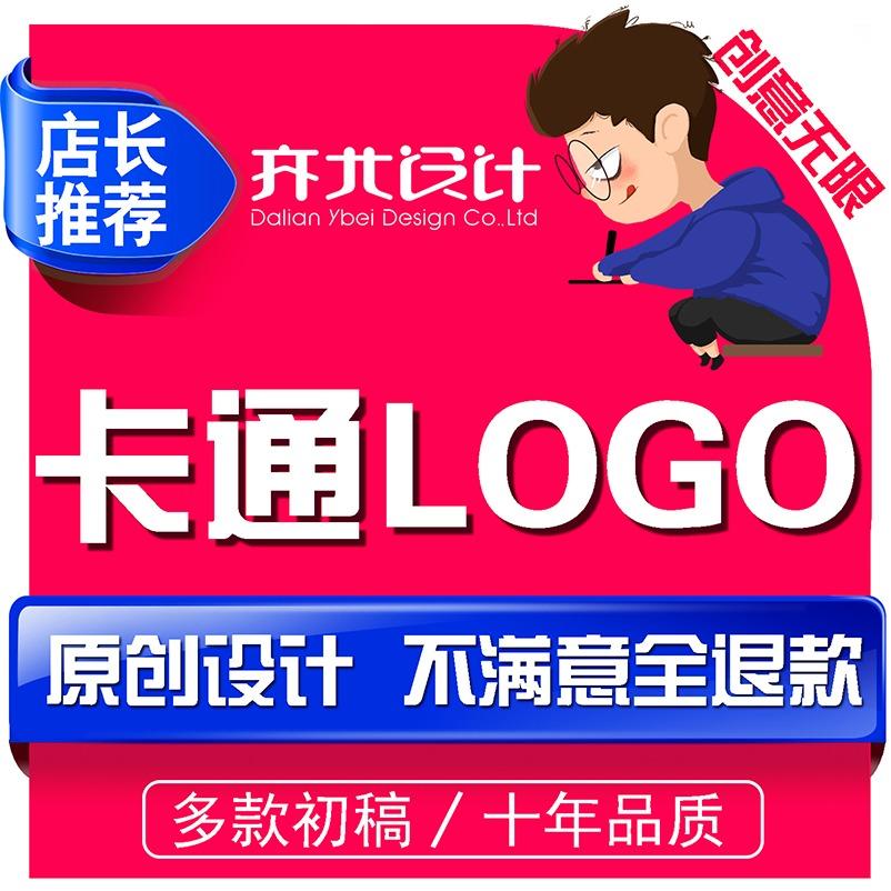 【亦北】特价 卡通 logo设计吉祥物 形象 图文餐饮农业LOGO