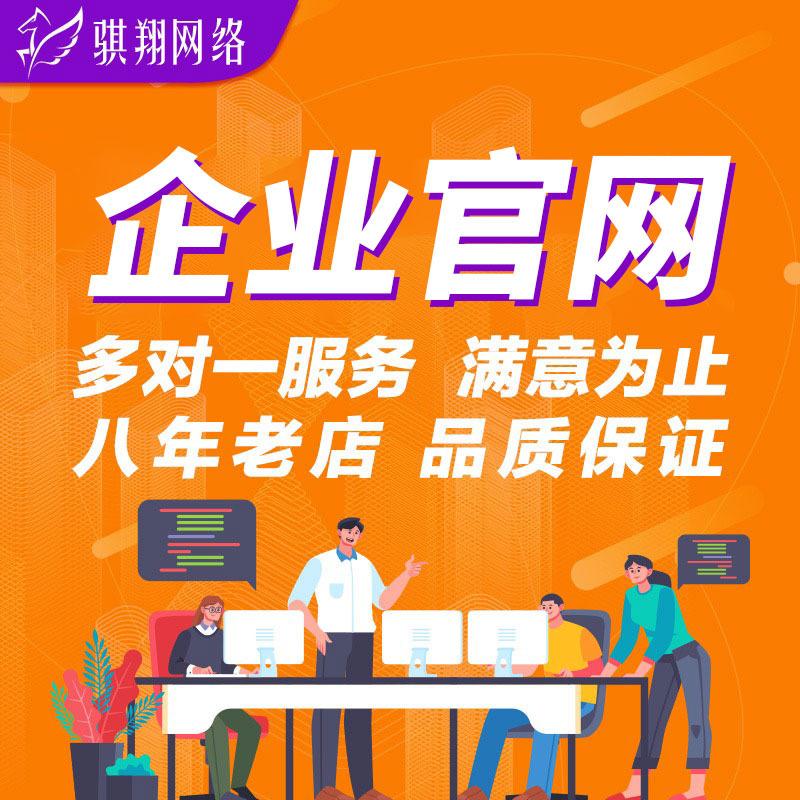 企业官网  网站 建设  网站定制开发   前端 开发  VUE 开发