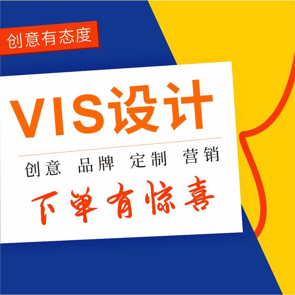 VI设计VI导视VI升级餐饮食品系统设计vi设计全套品牌设计