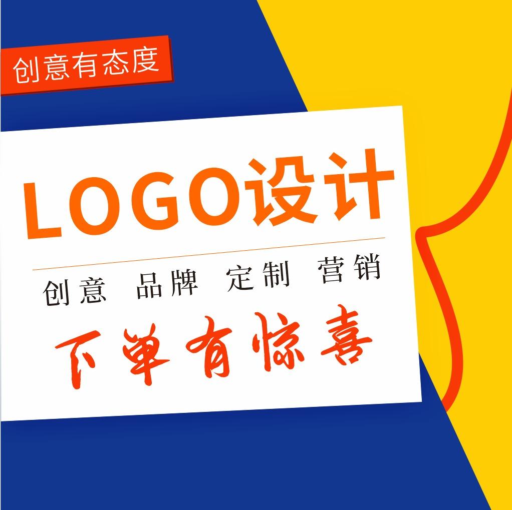【首席设计】品牌logo设计图文原创标志商标LOGO图标设计