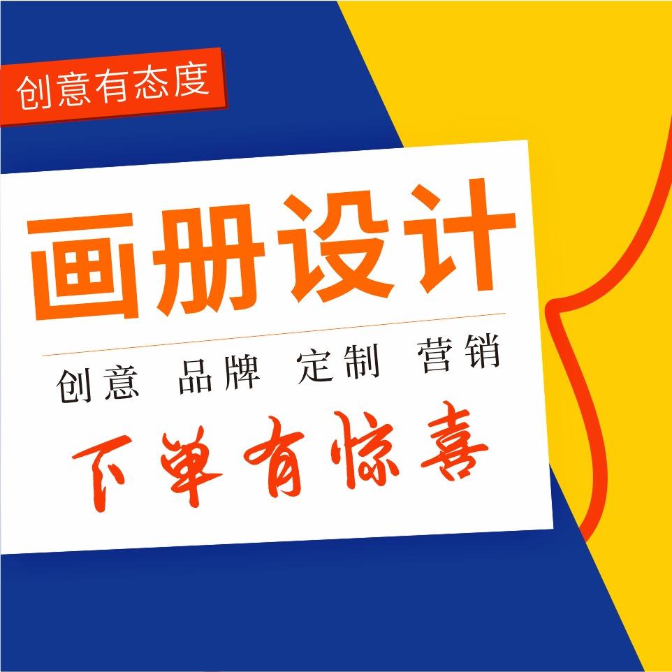 高端定制企业宣传设计宣传册设计产品画册设计文案定制撰写悟壹