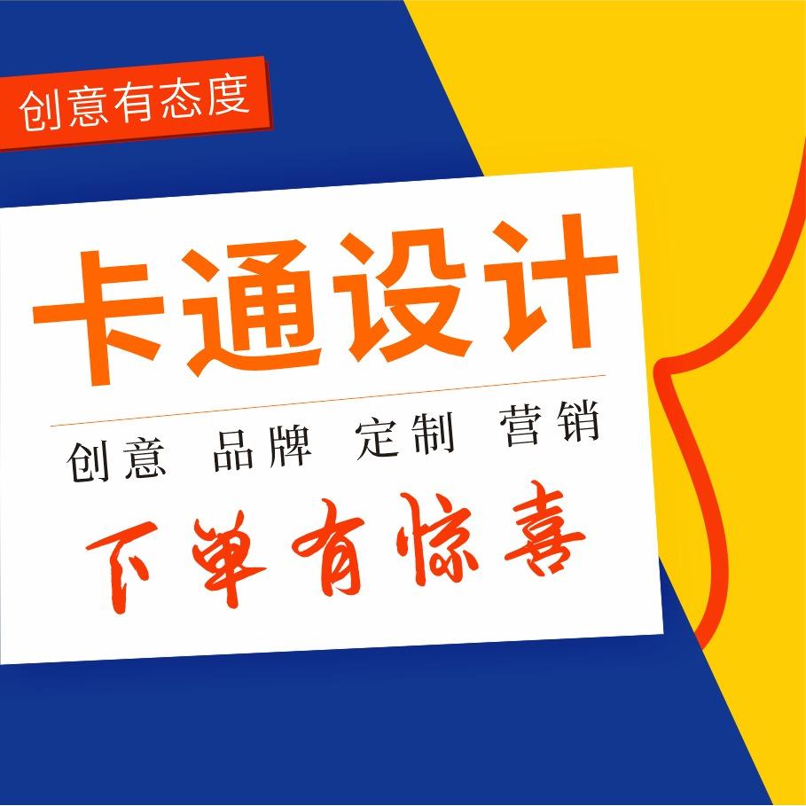 公司吉祥物企业IP设计商标设计标志设计图文字体卡通logo