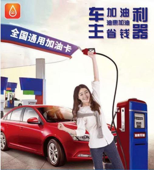 油四方加油优惠软件系统 开发