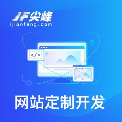 网站建设企业站官网制作php网站手机网站H5响应式接口接