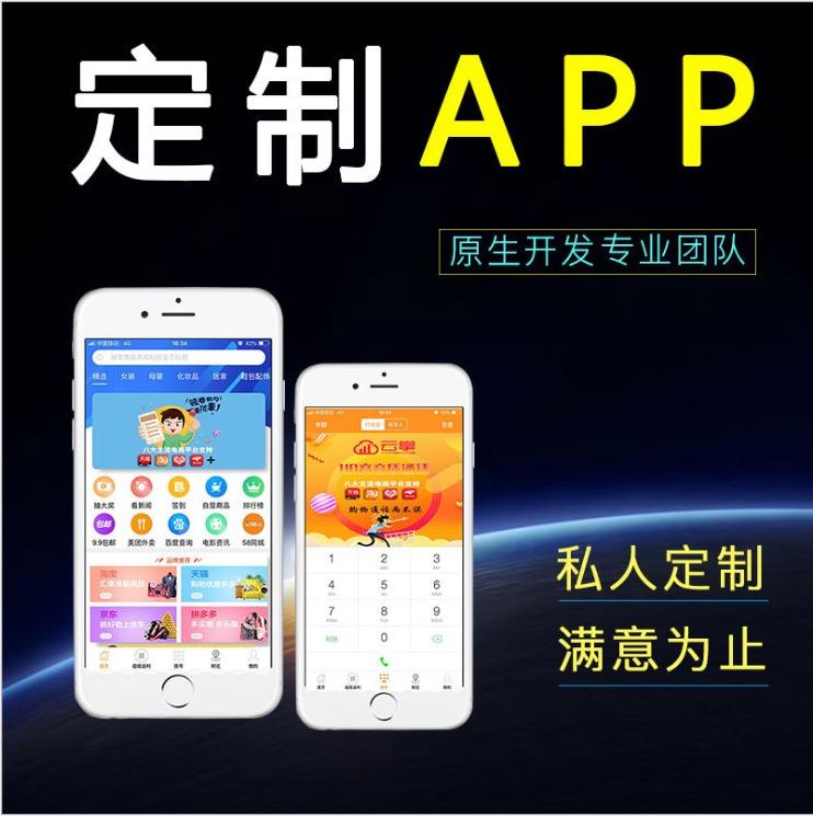 淘京宝 APP 系统 开发
