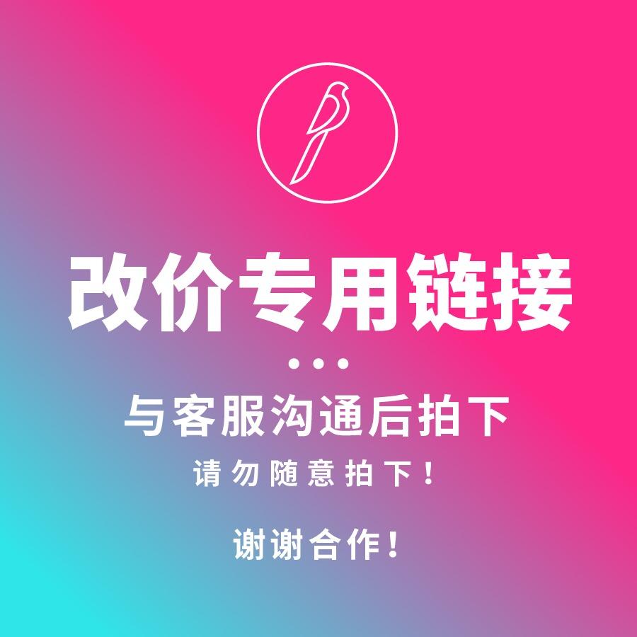 【荣鹊品牌 设计 】 宣传品 客服专用