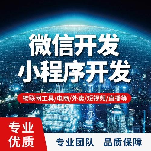 商城小程序开发微信H5跑腿生鲜房源定制品牌分销抖音百度快手