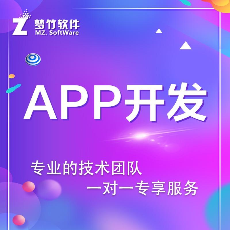 app定制开发 教育成品案例 直播在线学习 商城分销