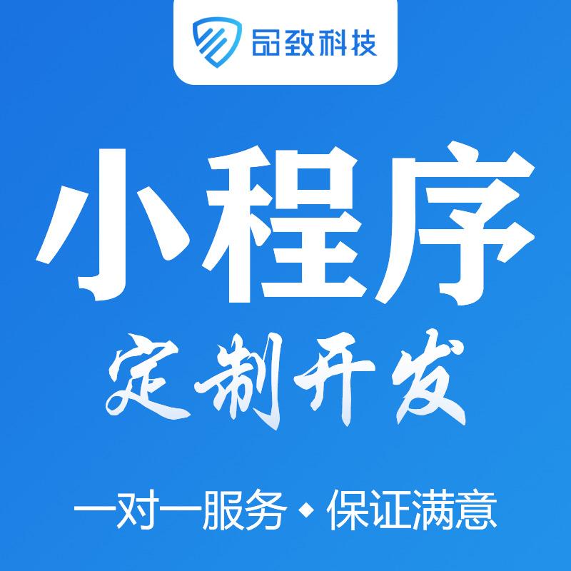【社区微信小程序定制开发】/交友小程序/论坛小程序开发