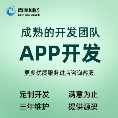 小程序开发|行业APP定制开发|电商分销直销小程序开发