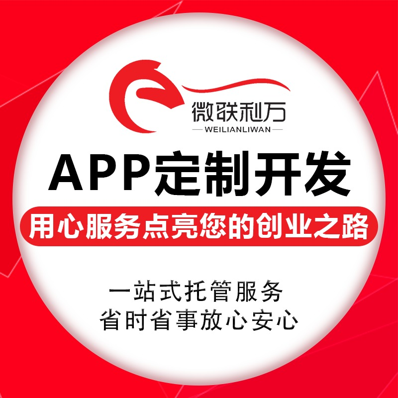 【APP开发】定制/房产/二手房/虚拟现实/智能家居/资讯