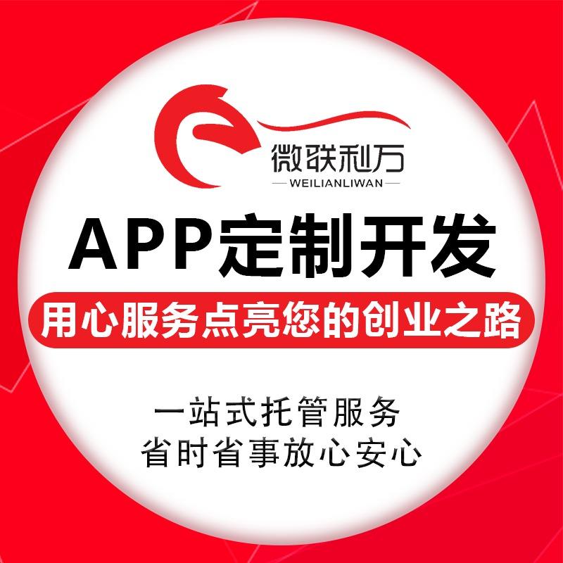 【APP开发】定制/服装/电商/服饰/工艺品/代购/线上/