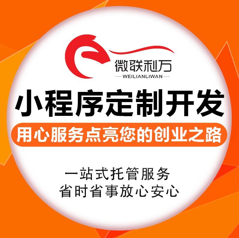 【微信小程序】定制开发/餐饮/娱乐/食品/制造/教育/家居