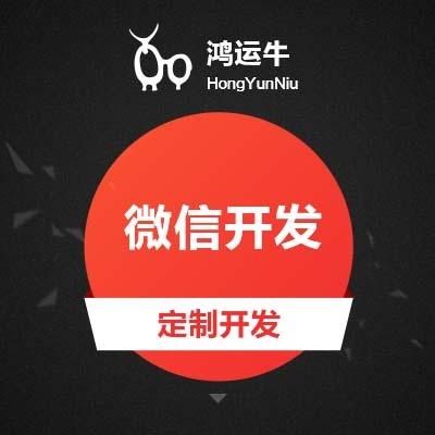 微信开发公众号平台微信小程序开发H5商城微官网功能定制开发