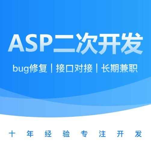 ASP二次开发bug修复网站开发
