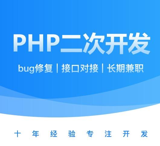 苹果cms phpcms php开源系统二次开发