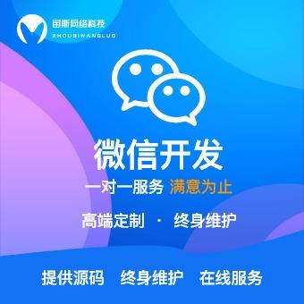 微信开发分销商城微官网小程序定制开发 微信开发分销商城微官
