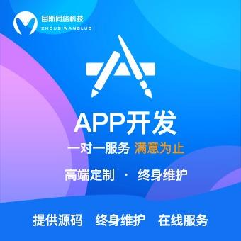 App定制开发软件开发java开发电力管理系统定制开发
