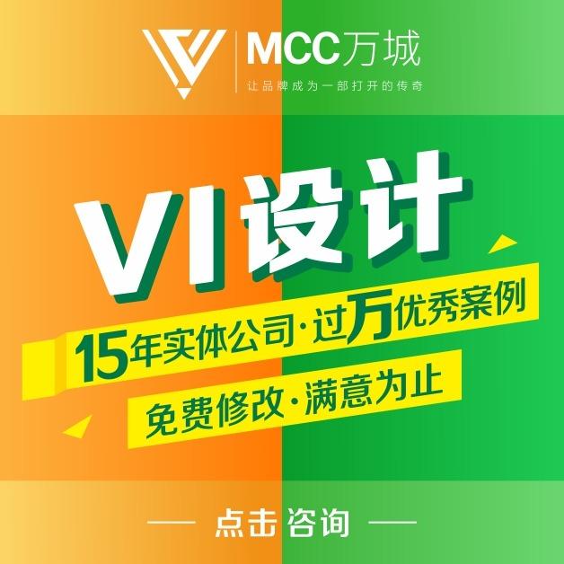 企业VI设计VI全套设计工业房产餐饮休闲医院IT通讯VI设计