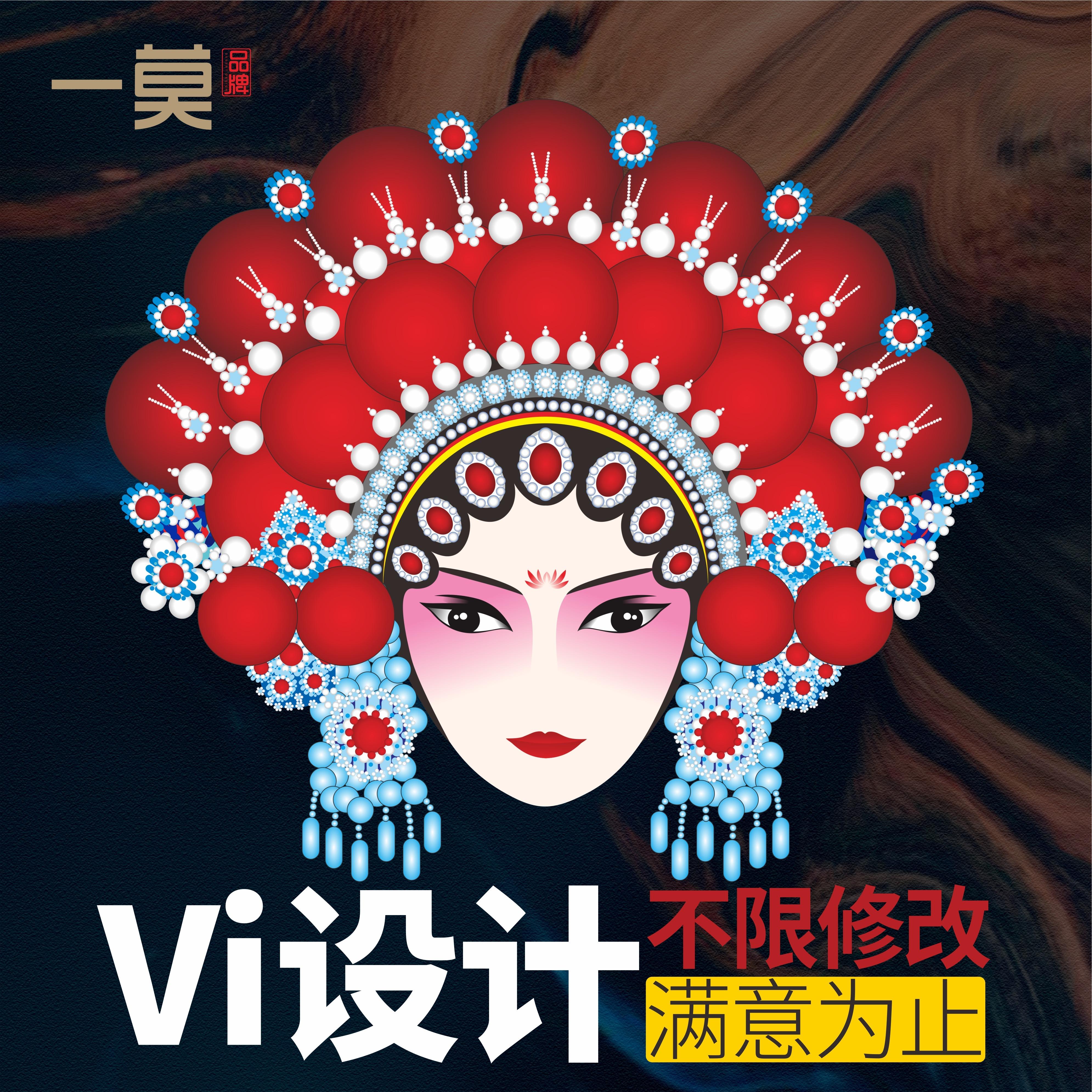 全套vi设计基础VI应用VI卡通VI餐饮教育房地产vi