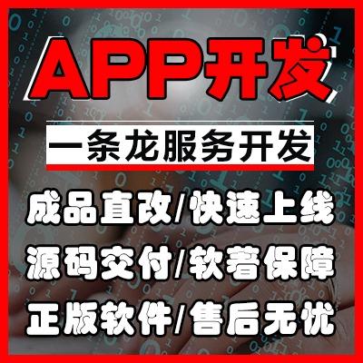 安卓苹果电商社区团购社交直播区块链分销商城系统成品APP开发